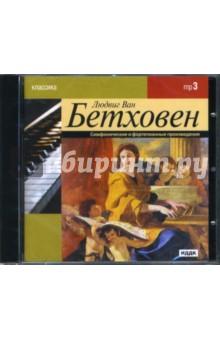 Бетховен Людвиг ван Бетховен Л. Симфонические и фортепианные произведения (CDmp3)