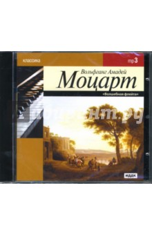 Моцарт Вольфганг Амадей Моцарт В. А. Волшебная флейта (CDmp3)