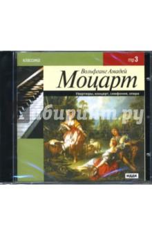 Моцарт Вольфганг Амадей Моцарт В.А. Увертюры, концерт, симфония, опера (CDmp3)