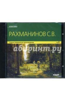 Рахманинов Сергей Рахманинов С. В. Самые знаменитые произведения (CDmp3)