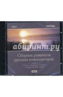 Сборник романсов русских композиторов (CDmp3)