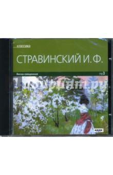 Стравинский Игорь Стравинский И. Ф. Весна священная (CDmp3)
