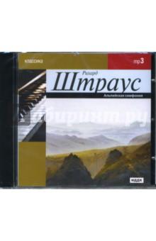 Штраус Рихард Штраус Р. Альпийская симфония (CDmp3)