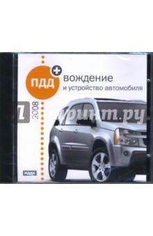 ПДД-2008 + вождение и устройство автомобиля (CDpc)