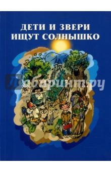 Вассерман Анна Дети и звери ищут солнышко. Книга о детском сказочном творчестве.