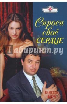 Фитч Ванесса Спроси свое сердце