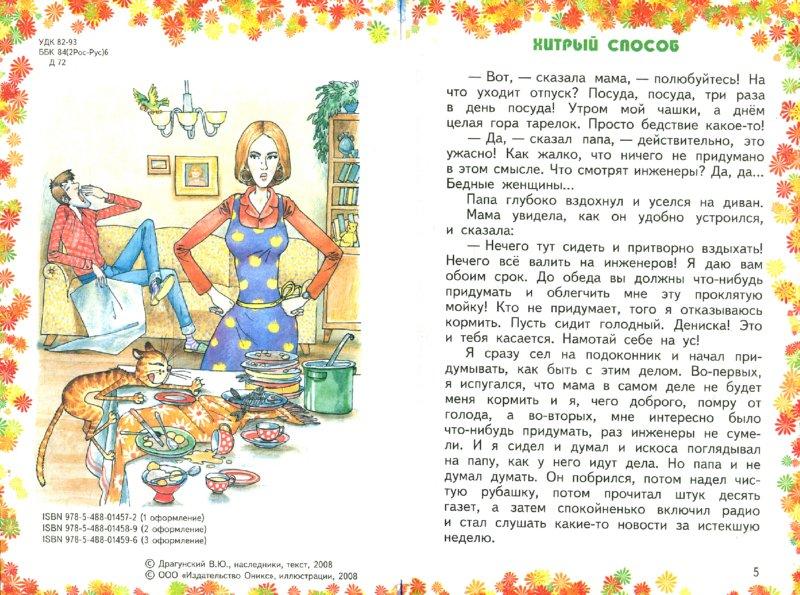 Иллюстрация 1 из 5 для Веселые рассказы - Виктор Драгунский | Лабиринт - книги. Источник: Лабиринт