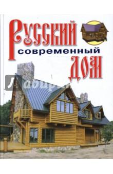 Русский современный дом