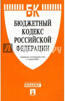 Бюджетный кодекс Российской Федерации в редакции, вступающей в силу с 1 января 2008 года