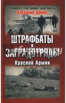 Дайнес Владимир Оттович Штрафбаты и заградотряды Красной Армии