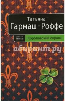 Гармаш-Роффе Татьяна Владимировна Королевский сорняк