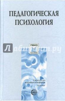 Педагогическая психология: учебное пособие