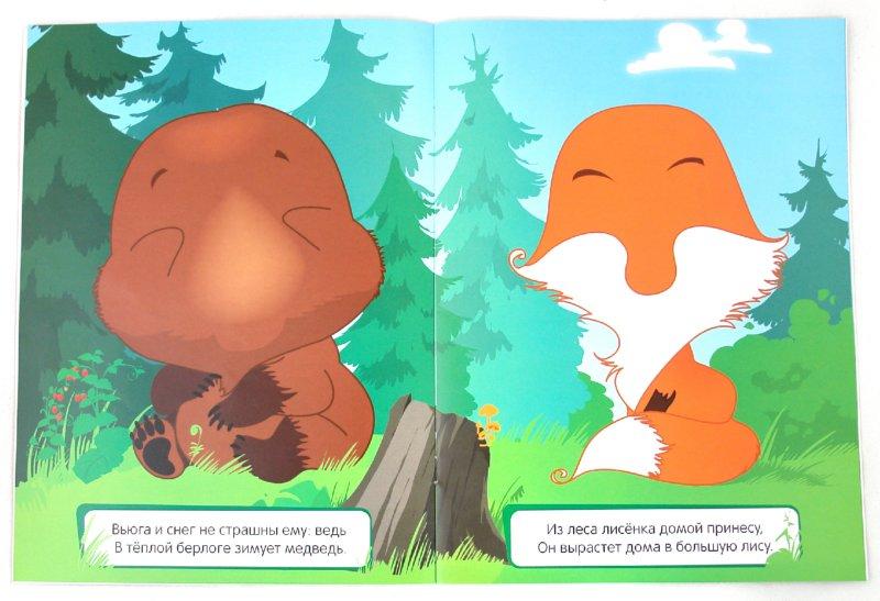 Иллюстрация 1 из 8 для Зверепутаница в лесу   Лабиринт - книги. Источник: Лабиринт