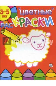 Цветные раскраски/3-5 лет/овца
