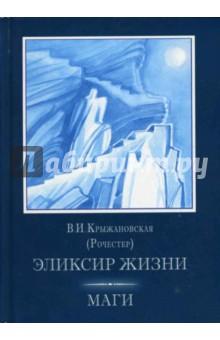 Крыжановская В.И. Эликсир жизни. Маги. Том 1