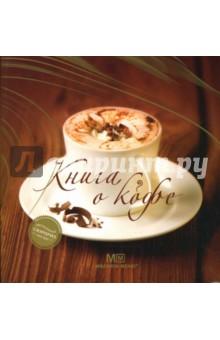 Книга о кофе