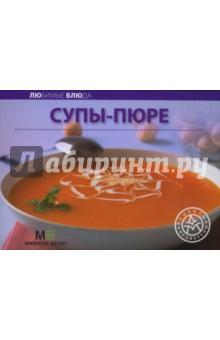Любимые блюда: Супы-пюре