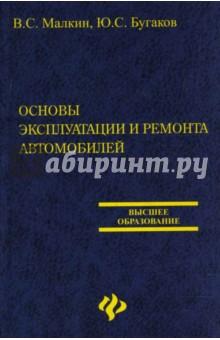 Бугаков Юрий Степанович, Малкин Владимир Сергеевич Основы эксплуатации и ремонта автомобилей