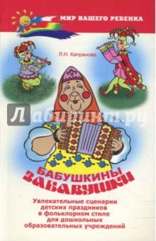 Бабушкины забавушки: Увлекательные сценарии детских праздников в фольклорном стиле