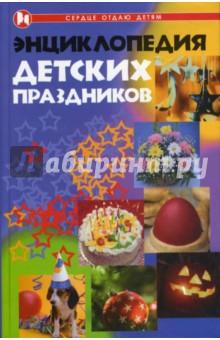 Лазарева Наталья Николаевна Энциклопедия детских праздников