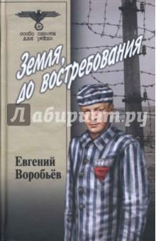 Воробьев Евгений Захарович Земля, до востребования. Том 2