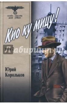 Корольков Юрий Михайлович Кио ку мицу! Том 2