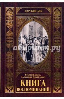 Великий князь Александр Михайлович Книга воспоминаний