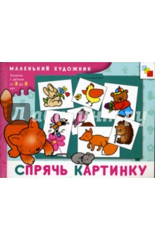 Янушко Елена Альбиновна Спрячь картинку. Художественный альбом для занятий с детьми 3-5 лет