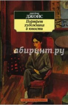 Джойс Джеймс Портрет художника в юности