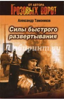 Тамоников Александр Александрович Силы быстрого развертывания