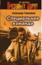 Тамоников Александр Александрович. Специальная команда (мяг)