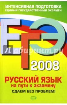 ЕГЭ 2008. Русский язык. На пути к экзамену