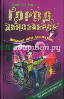 Емец Дмитрий Александрович Город динозавров