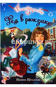 Щеглова Ирина Владимировна Фея в рюкзаке