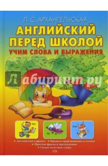 Архангельская Лариса Английский перед школой. Учим слова и выражения