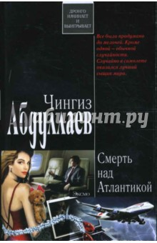 Абдуллаев Чингиз Акифович Смерть над Атлантикой
