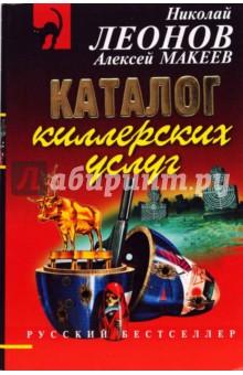 Леонов Николай Иванович, Макеев Алексей Викторович Каталог киллерских услуг