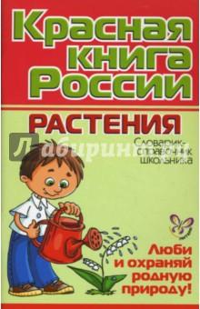 Растения красной книги рисунки