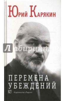 Карякин Юрий Перемена убеждений (От ослепления к прозрению)