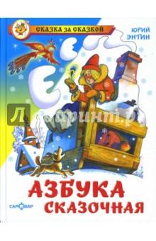Энтин Юрий Сергеевич Азбука сказочная