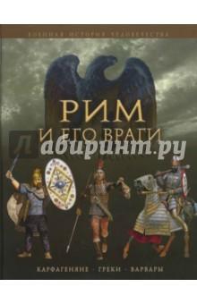 Пенроз Джейн Рим и его враги. Карфагеняне, греки и варвары