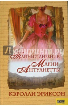 Эриксон Кэролли Тайный дневник Марии-Антуанетты