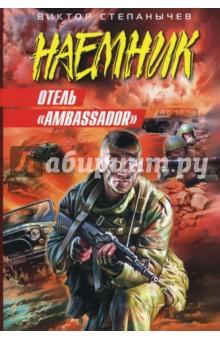 """Степанычев Виктор Отель""""Ambassador"""""""