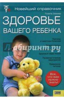 Зоммер Гизела Здоровье вашего ребенка. Новейший справочник