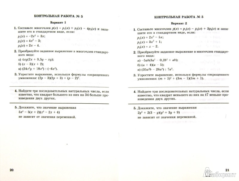 Алгебра класс Контрольные работы ФГОС Александрова Лидия  Иллюстрации к Алгебра 7 класс Контрольные работы ФГОС