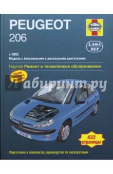 Peugeot 206 с 2002 года. Ремонт и техническое обслуживание