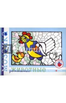 Лыкова Ирина Александровна Домашние животные. Альбом для детского художественного творчества.
