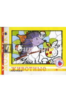 Лыкова Ирина Александровна Лесные животные. Альбом для детского художественного творчества.
