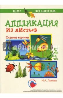 Лыкова Ирина Александровна Осенние картинки (аппликация из листьев).