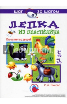 Лыкова Ирина Александровна Кто гуляет во дворе? (лепка из пластилина)